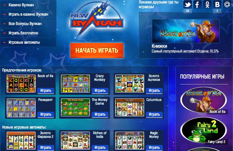 игры казино вулкан